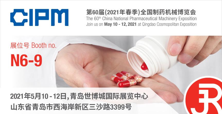CIPM 2021 Rieckermann Event Banner