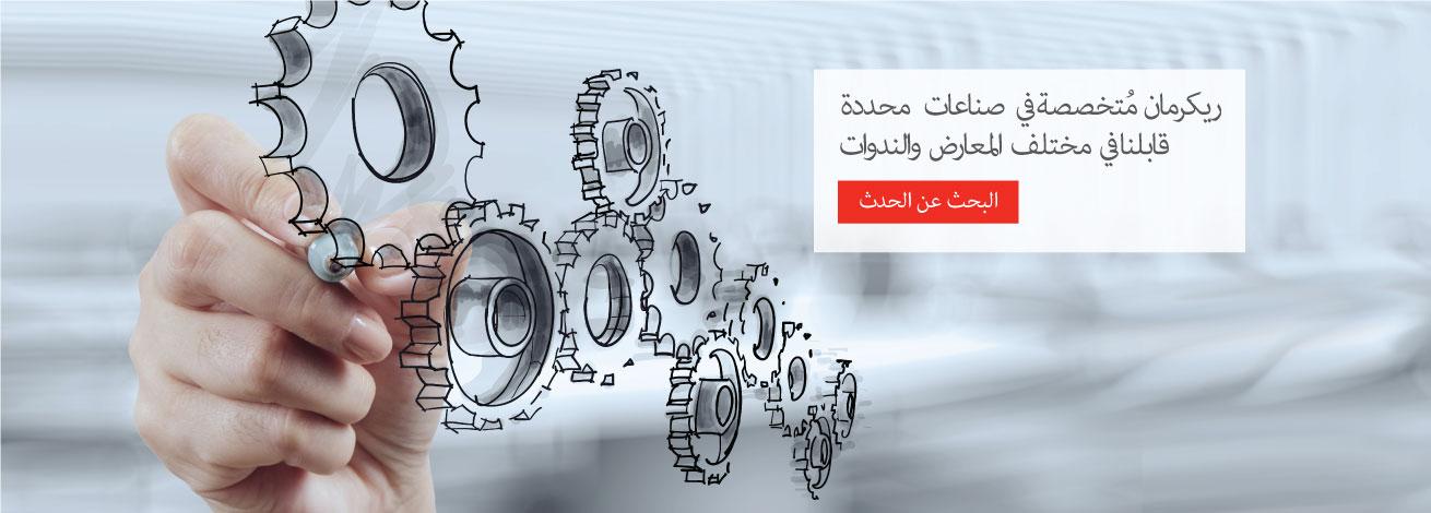 Rieckermann Homepage Slider Arabic