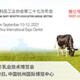 China Dairy 2021 Rieckermann Event Banner